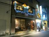 画像: タップロボーン 門前仲町店 - 東京都江東区