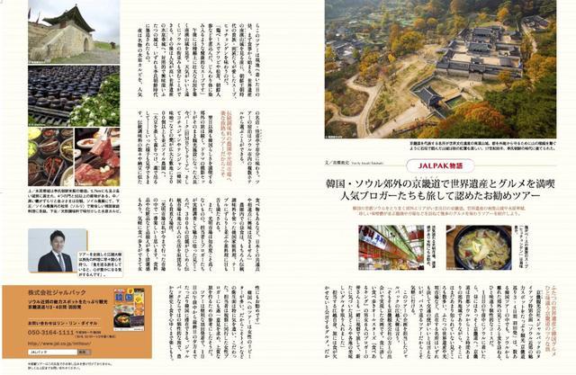 画像: 10月号のJAL機内誌「SKYWORD」に食べあるキングで京畿道が載ったどーーー