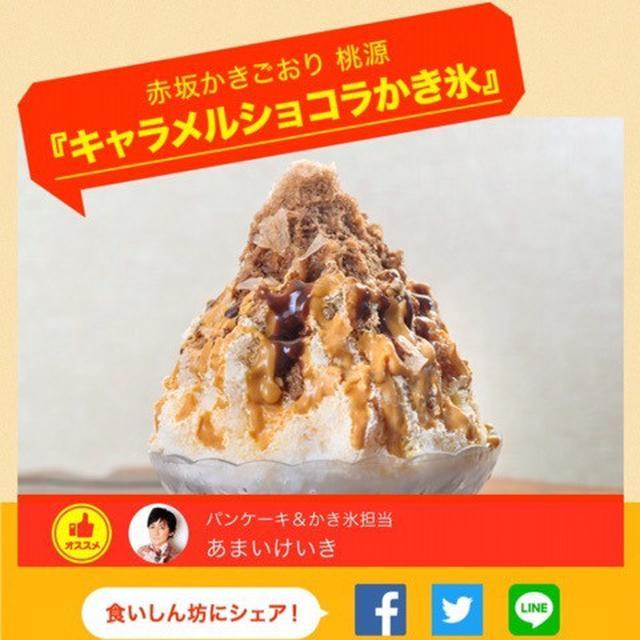 画像: 赤坂かきごおり桃源 まかないフェスに登場!