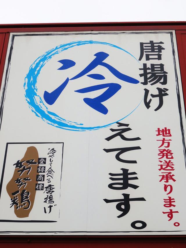 画像: 【福岡】新博多名物!冷やし唐揚げ♪@努努鶏(ゆめゆめどり)