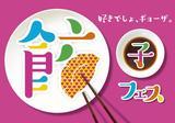 画像: テレビ朝日「グッド!モーニング」で「餃子フェス」注目店を紹介