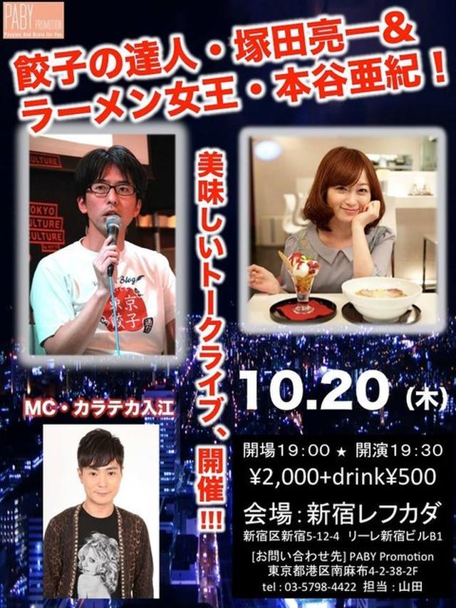 画像: 10月20日新宿にてラーメン女王の本谷亜紀さんと「ラーメン&餃子」トークイベントを開催します