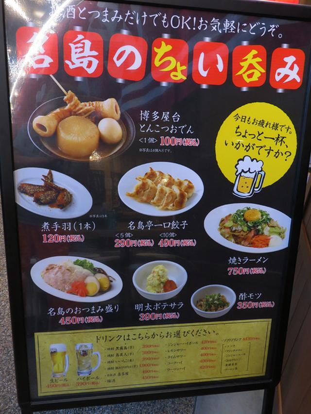 画像: 【福岡】博多駅超近で食べる長浜ラーメン♪@元祖 名島亭 JRJP博多ビル店