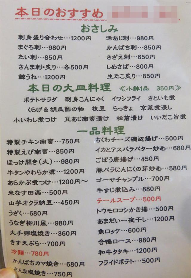 画像: 【福岡】西鉄高宮駅そば!珠玉の焼酎居酒屋♪@味処 まつ