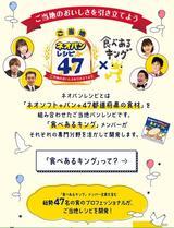 画像: 『雪印メグミルク「ご当地ネオパンレシピ47」で京都食材を使ったレシピを考案!』