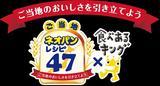 画像: 食べあるキング×ネオソフトコラボ企画で滋賀県の食材を使った美味しいスイーツレシピを考案しました!