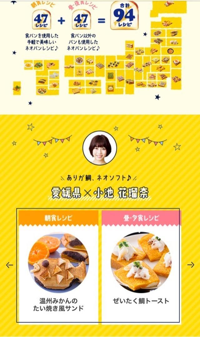 画像: 小池 花瑠奈『愛媛県を担当しました。雪印ネオソフト+47都道府県のご当地食材』