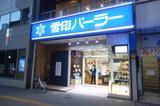 画像: 雪印パーラー 本店 @ 札幌 : はあちゅう 公式ブログ