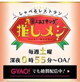 画像: 里井真由美『テレビ出演(GYAOで視聴可能)「しゃべるレストラン 食べあるキングの推しメシ」/メ〜テレ』