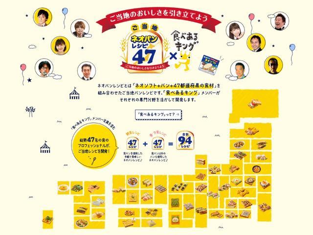画像: ネオソフト+パン+47都道府県の食材を使ったネオソフトパンレシピ企画に参加させていただきました!
