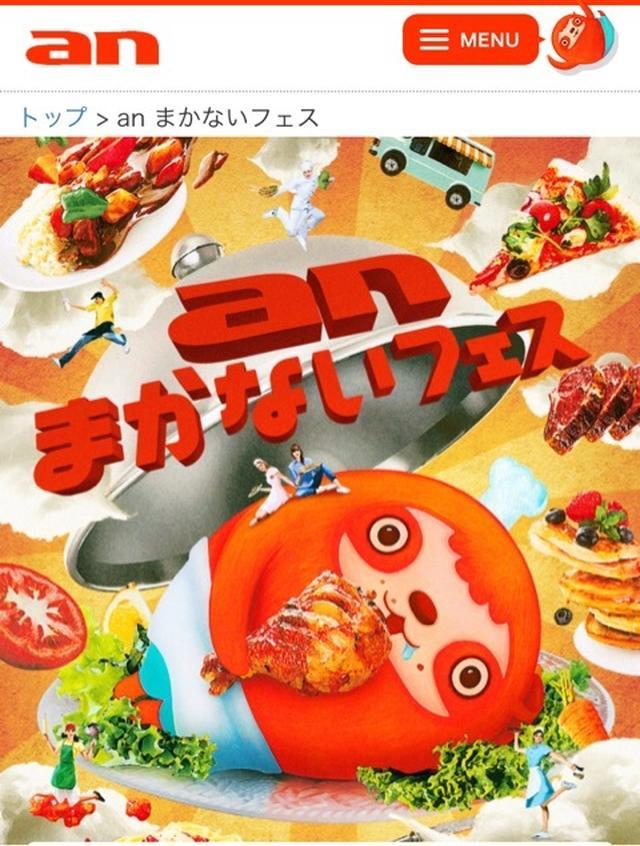 画像: 本谷亜紀『まかないフェスに食べあるキングが参戦します(^ ^)』