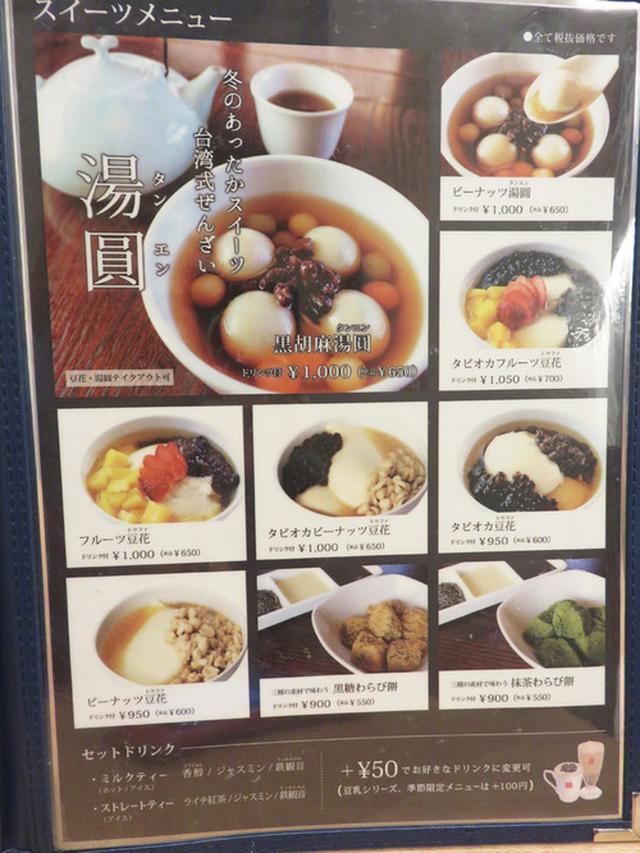 画像: 【福岡】タピオカミルクティー発祥の台湾カフェで麺ランチ♪@春水堂