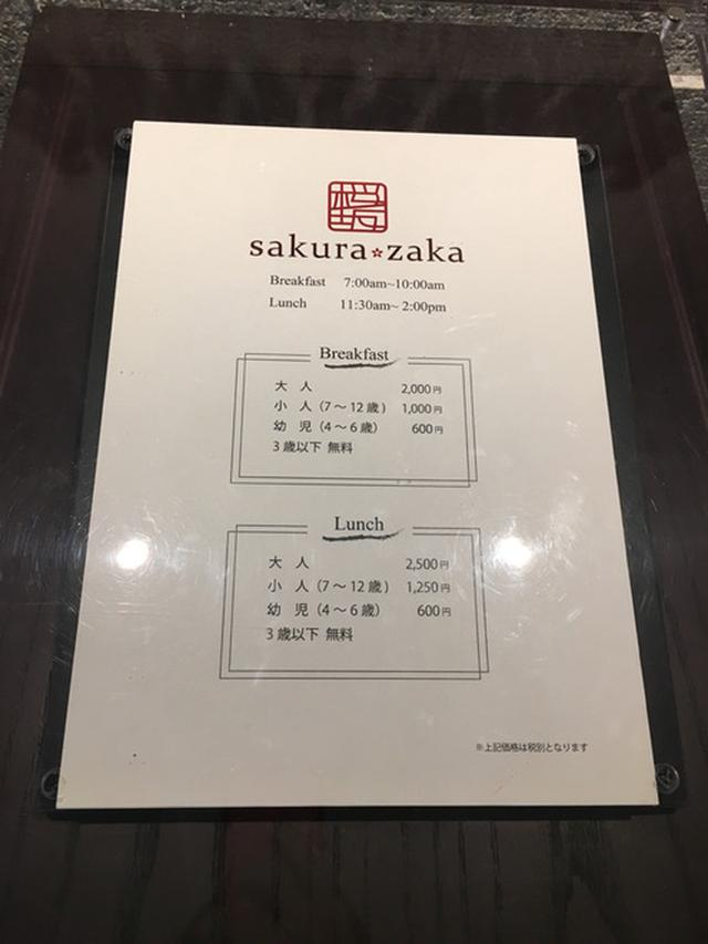 画像: ランチビュッフェ@sakurazaka(サクラザカ)ハイアットリージェンシー