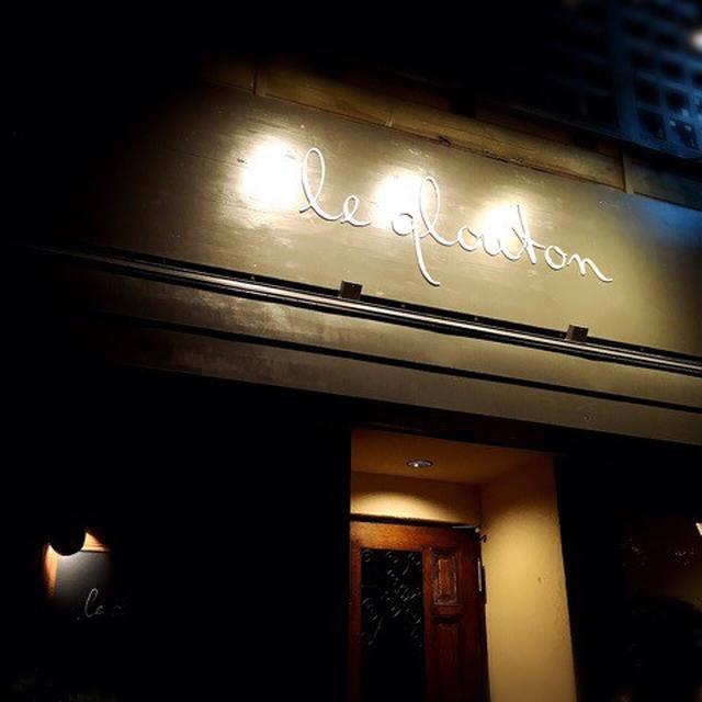 画像: 富山ツアーvol.4 ワイン食堂 ル・グルトン