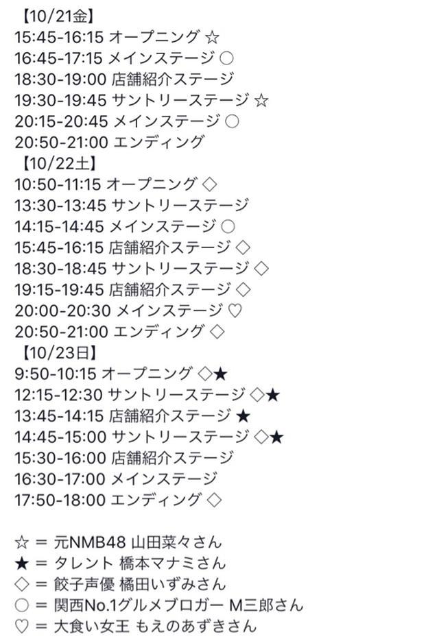 画像: 宇都宮餃子祭り@大阪(梅田/イベント)