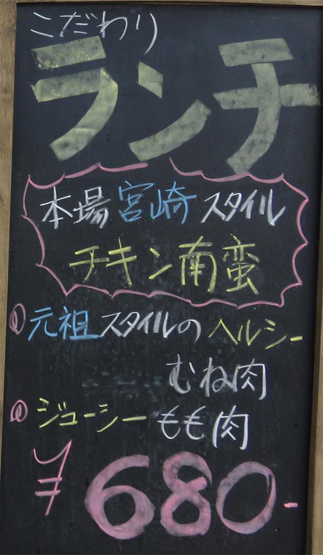 画像: 【福岡】宮崎風地鶏居酒屋でチキン南蛮ランチ♪@旭家