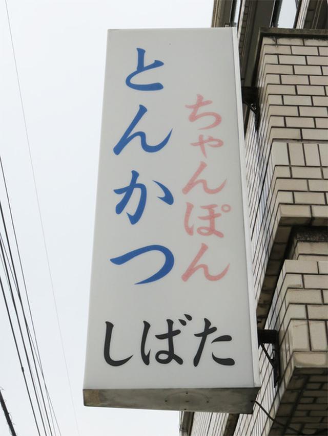 画像: 【福岡】トンカツ屋なのに、ほとんどの人が頼むチャンポン♪@しばた