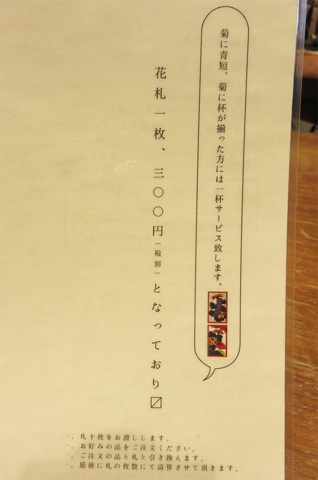 画像: 【福岡】博多駅ビル内で朝から営業している角打ち♪@住吉酒販 博多駅店