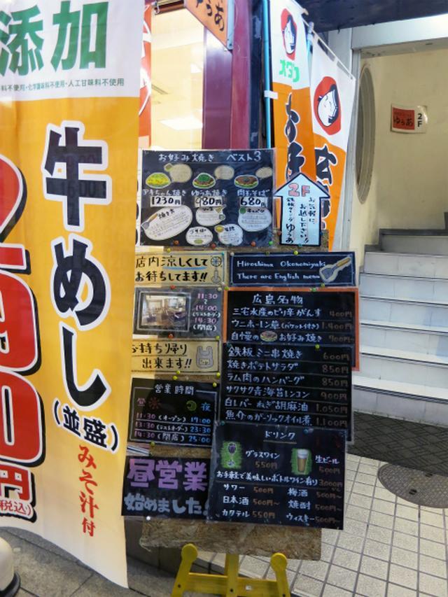 画像: 鉄板Dining ゆうあ - 広島県広島市