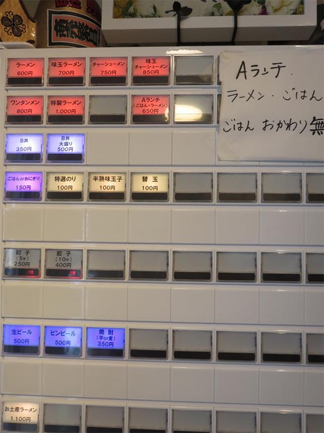 画像: 【福岡】博多駅近!こってりの穴場新店♪@博多一双 祇園店