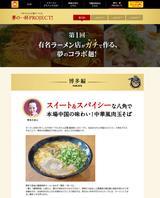 画像: 博多おんな節。:【マルちゃん正麺】#ラーメンごちフェス & 人気ラーメン店が作る夢の一杯♪