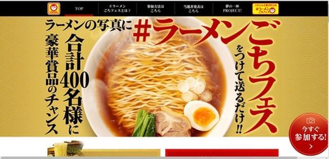 画像: マルちゃん正麺「#ラーメンごちフェス」のご案内♪ : ブログbyフードジャーナリスト はんつ遠藤
