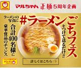 画像: 札幌で夢のラーメンを一緒に食べてくれる人を募集 #ラーメンごちフェス : はあちゅう 公式ブログ