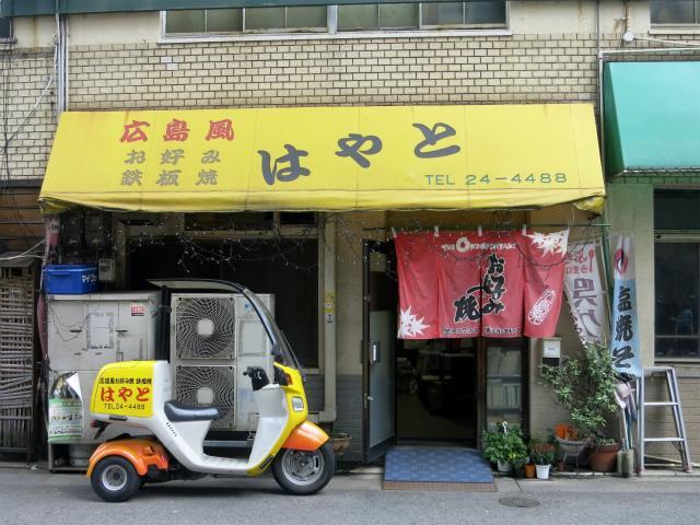 画像: お好み焼 はやと - 広島県呉市