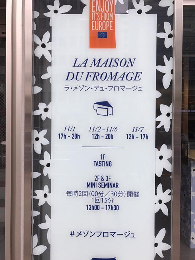 画像: チーズお好きな方、ぜひ!「ラ・メゾン・デュ・フロマージュ」表参道駅1分、試食セミナーあります