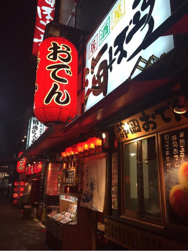 画像: 番組の後の静岡おでん 海ぼうず