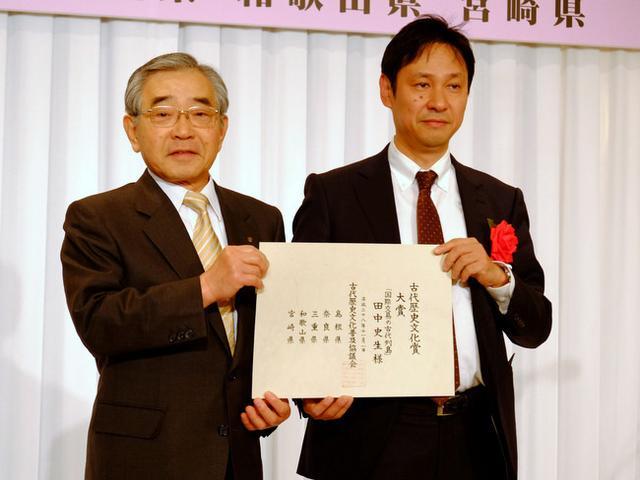 画像: 「「帝国ホテル 第4回古代歴史文化賞 大賞が決定!」