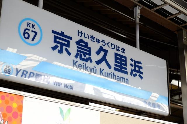 画像: 「東京湾フェリーで行く!ハイテンション房総の旅」