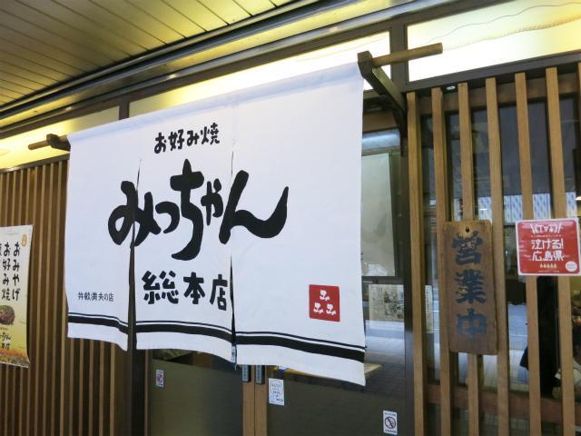 画像: みっちゃん総本店 八丁堀本店 - 広島県広島市