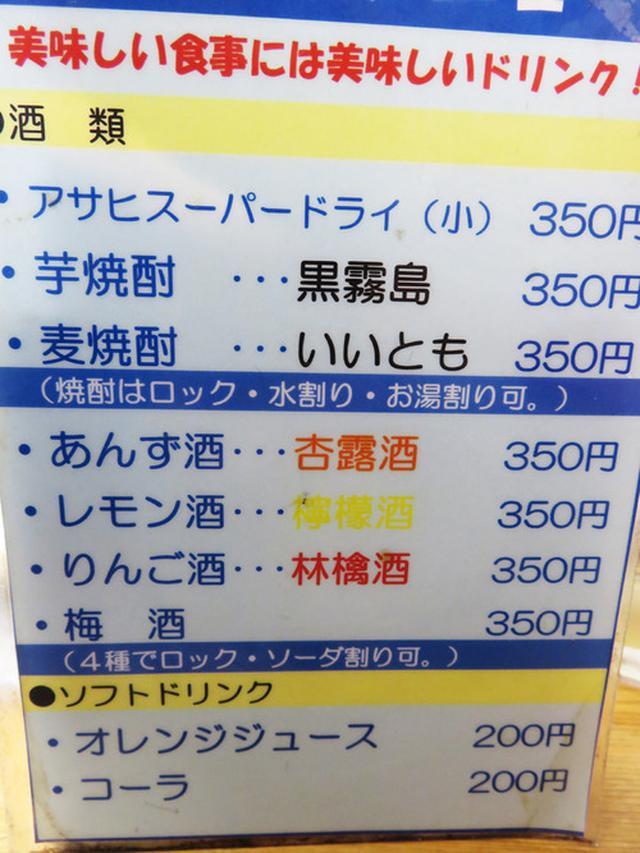 画像: 【福岡】点心&麺で飲みまくり♪@黄金の福ワンタン まくり 飯倉本店