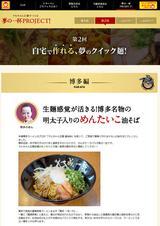 画像: 【マルちゃん正麺】第二弾!#ラーメンごちフェス & 夢の一杯が当たる!