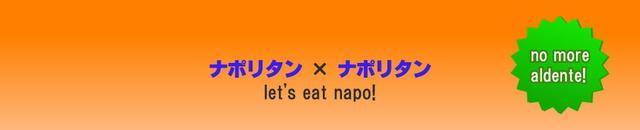 画像: [今日のナポリタン]ロメスパ バルボア(霞ヶ関)