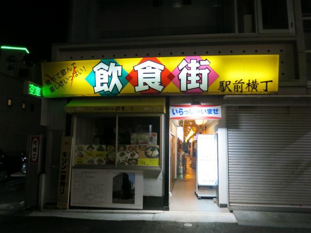 画像: 居酒屋さいらい - 広島県広島市