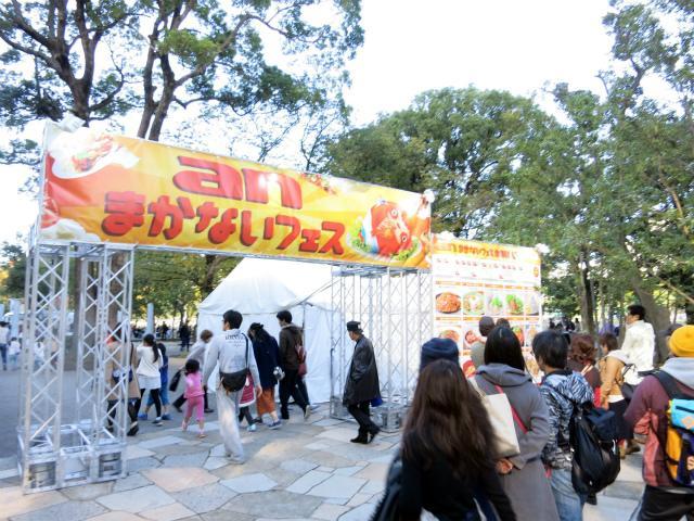 画像: an まかないフェス - 東京都中野区