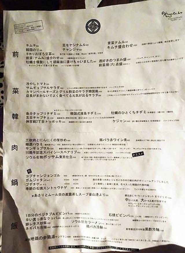 画像: 【東京】原宿・表参道エリアの薬膳コリアン♪@東洋食堂 百(ヒャク)