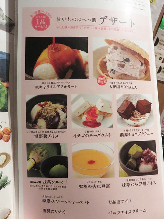 画像: 【福岡】モチモチきしめんと美味しいお野菜♪@しゃぶしゃぶ温野菜