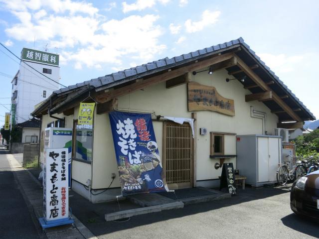 画像: 備後焼きそば本舗 やまもと商店 - 広島県福山市