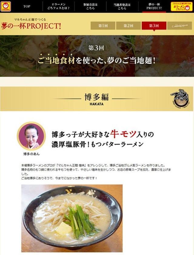 画像: 【マルちゃん正麺】第三弾!有名ラーメン店が作る夢のご当地麺 & 夢の一杯が当たる!