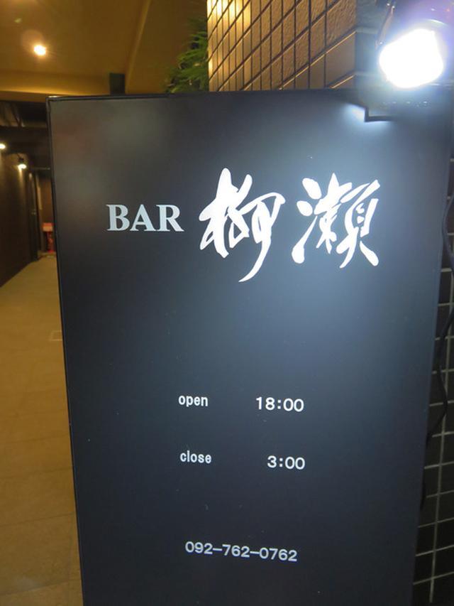 画像: 【福岡】警固・薬院エリアのオーセンティックバー♪@Bar 柳瀬