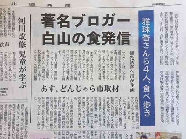画像: いざ、石川県白山市!食べあるキングで食材探求に来ました