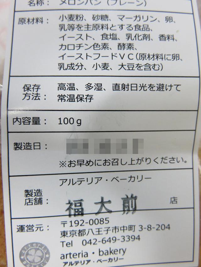 画像: 【福岡】王道メロンパン♪@アルテリア・ベーカリー 七隈店