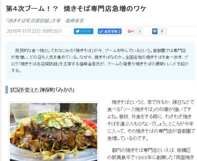 画像: 【新聞掲載】読売新聞ONLINE 深読みチャンネル -