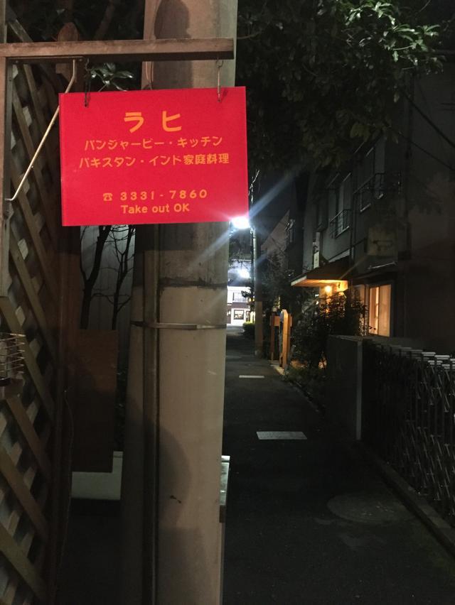 画像: 西荻窪の名店ラヒでカレー部でした。