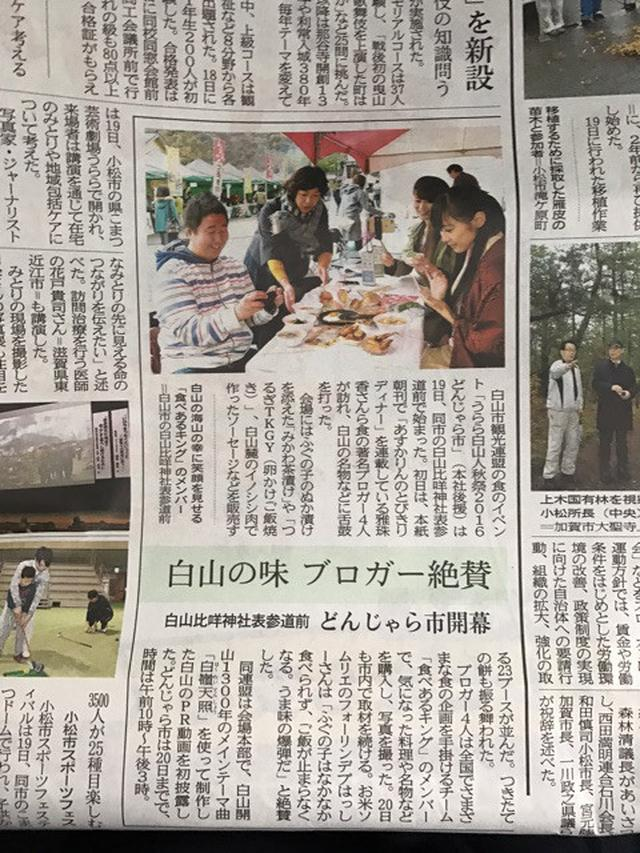 画像: 6北國新聞、北國中日新聞に掲載頂きました / 食べあるキングin白山市