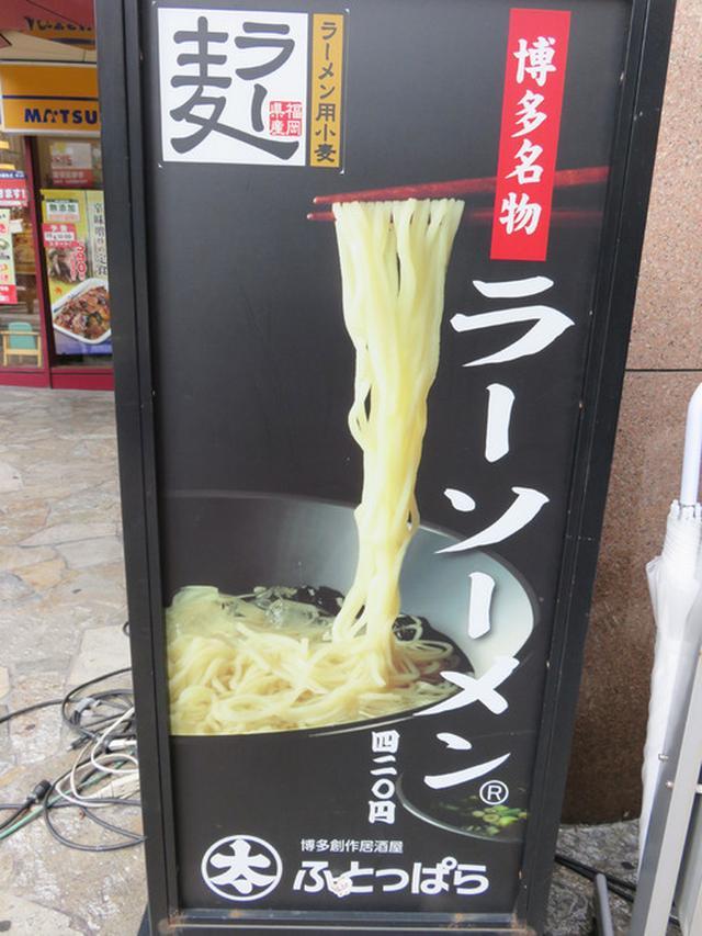 画像: 【福岡】超博多駅前!博多名物?!ラーソーメン♪@ふとっぱら