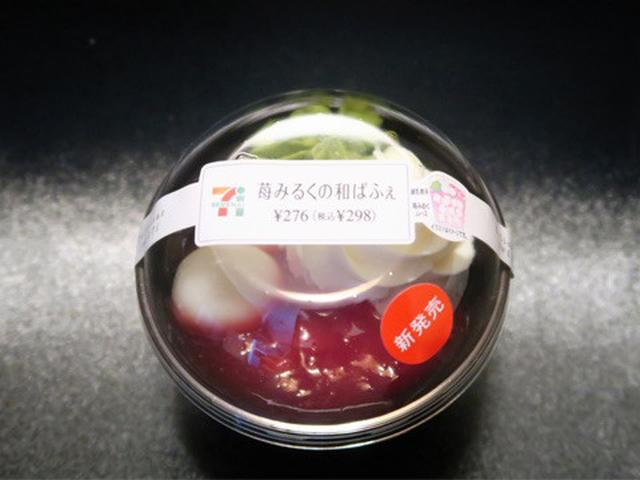 画像: セブンイレブン 苺みるくの和ぱふぇ